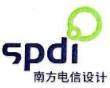 广东南方电信规划咨询设计院有限公司汕头分公司
