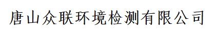 唐山众联环境检测有限公司