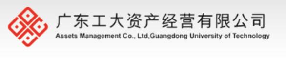广东工大资产经营有限公司