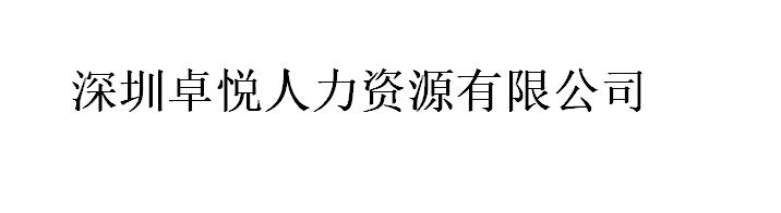 深圳卓悦人力资源有限公司