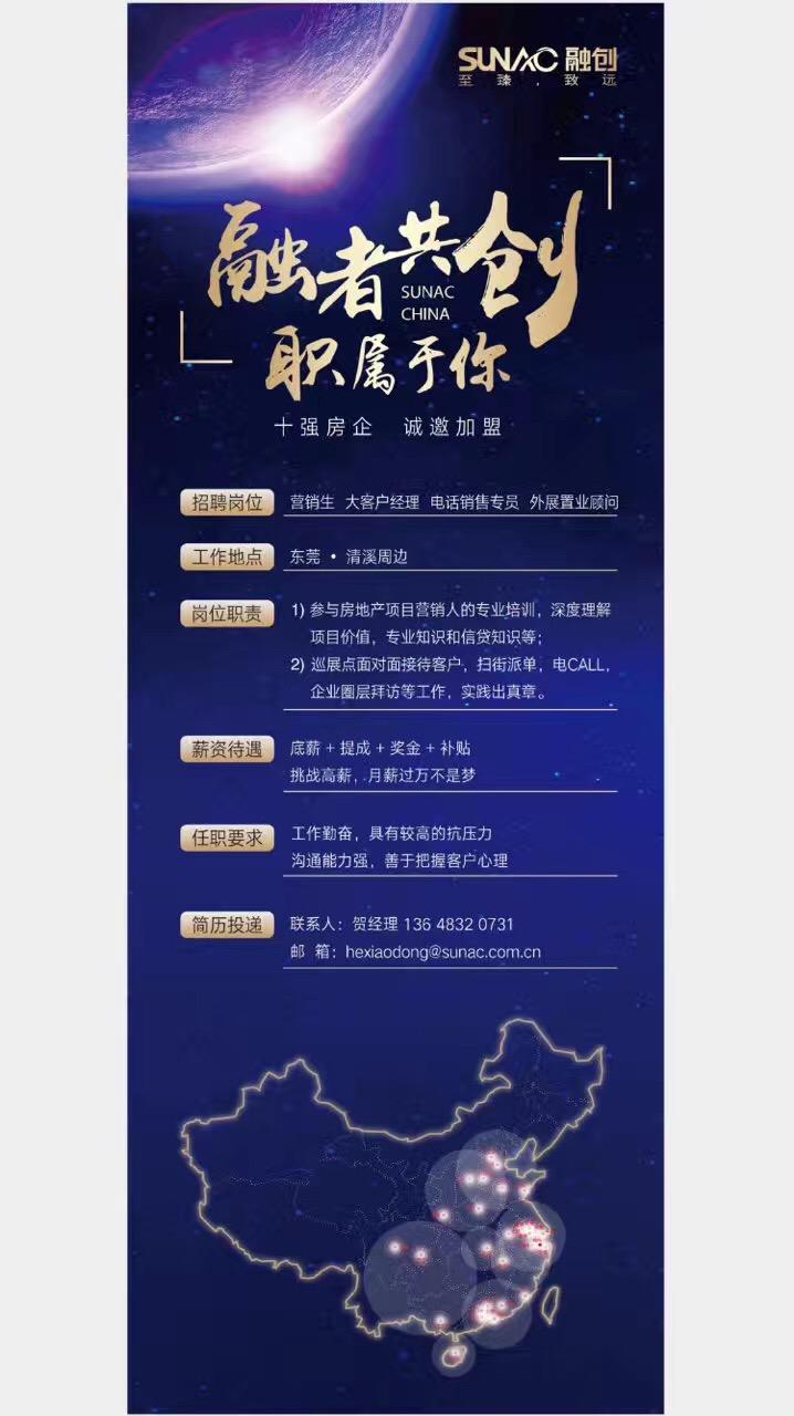 (因故取消)融创中国·广深区域东莞公司2017营销专场招聘会