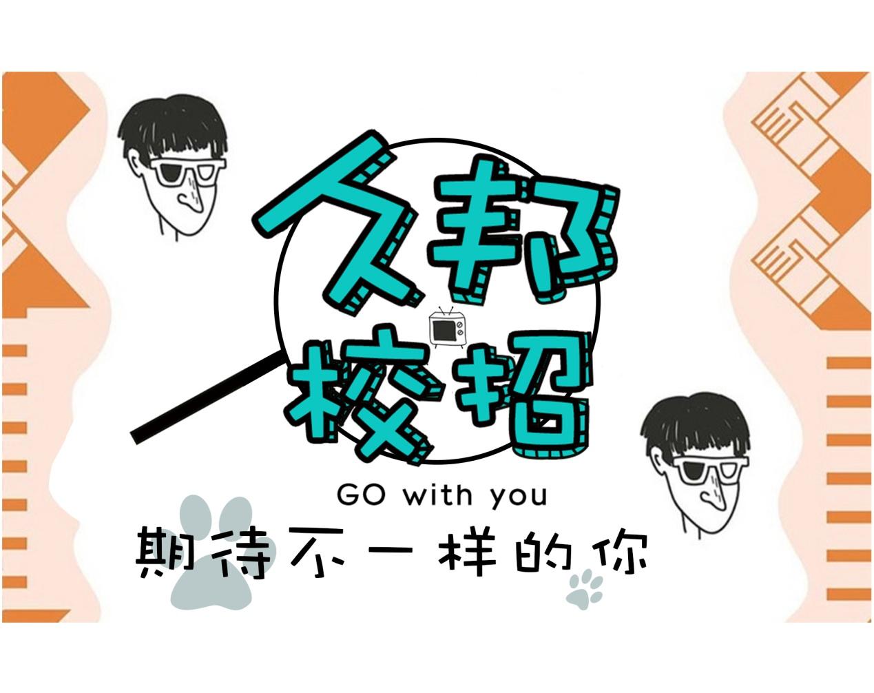 广州市久邦数码有限公司宣讲会