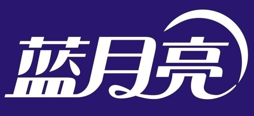 蓝月亮(中国)有限公司供应链交流会