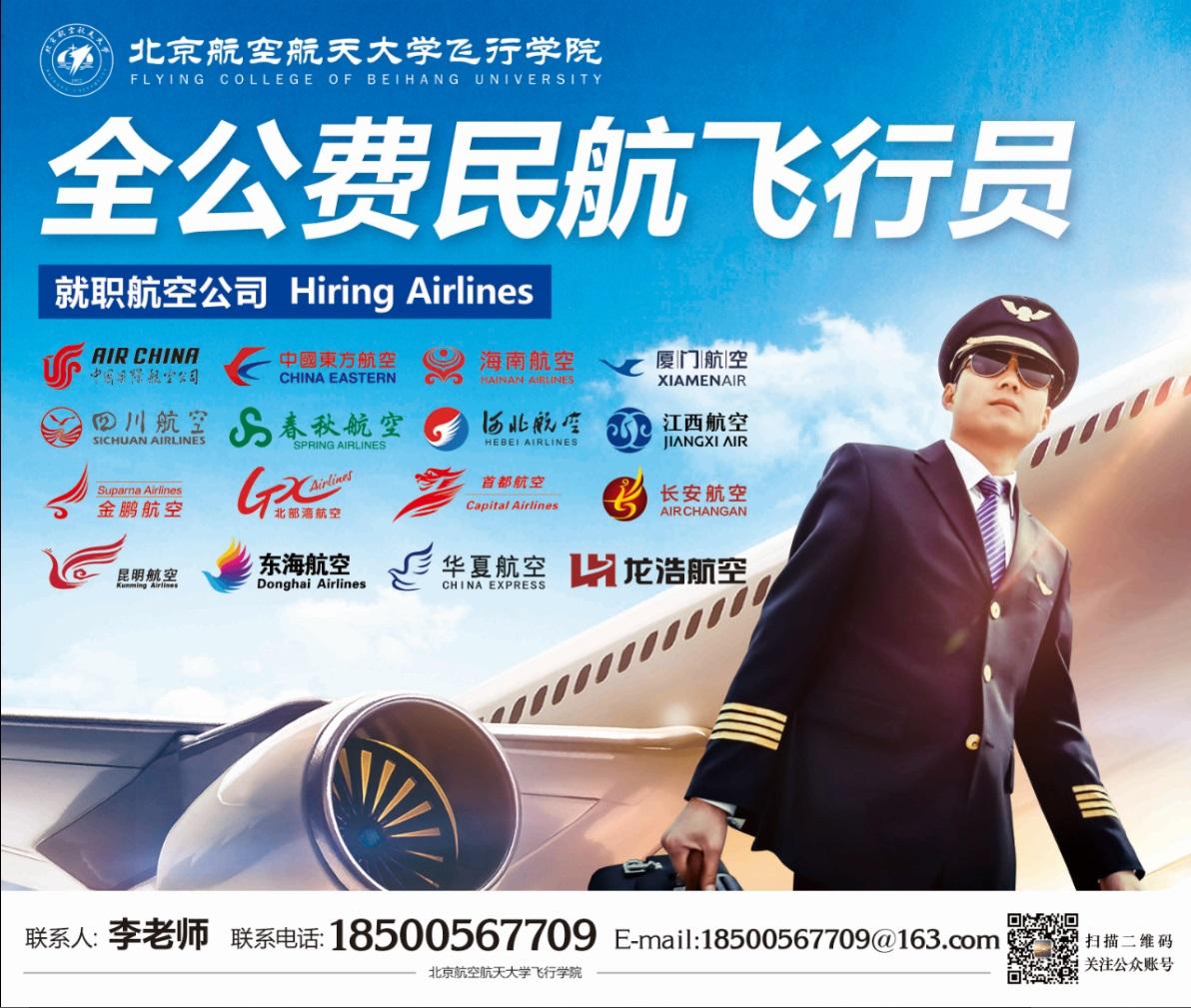 北京航空航天大学(飞行学院)宣讲会