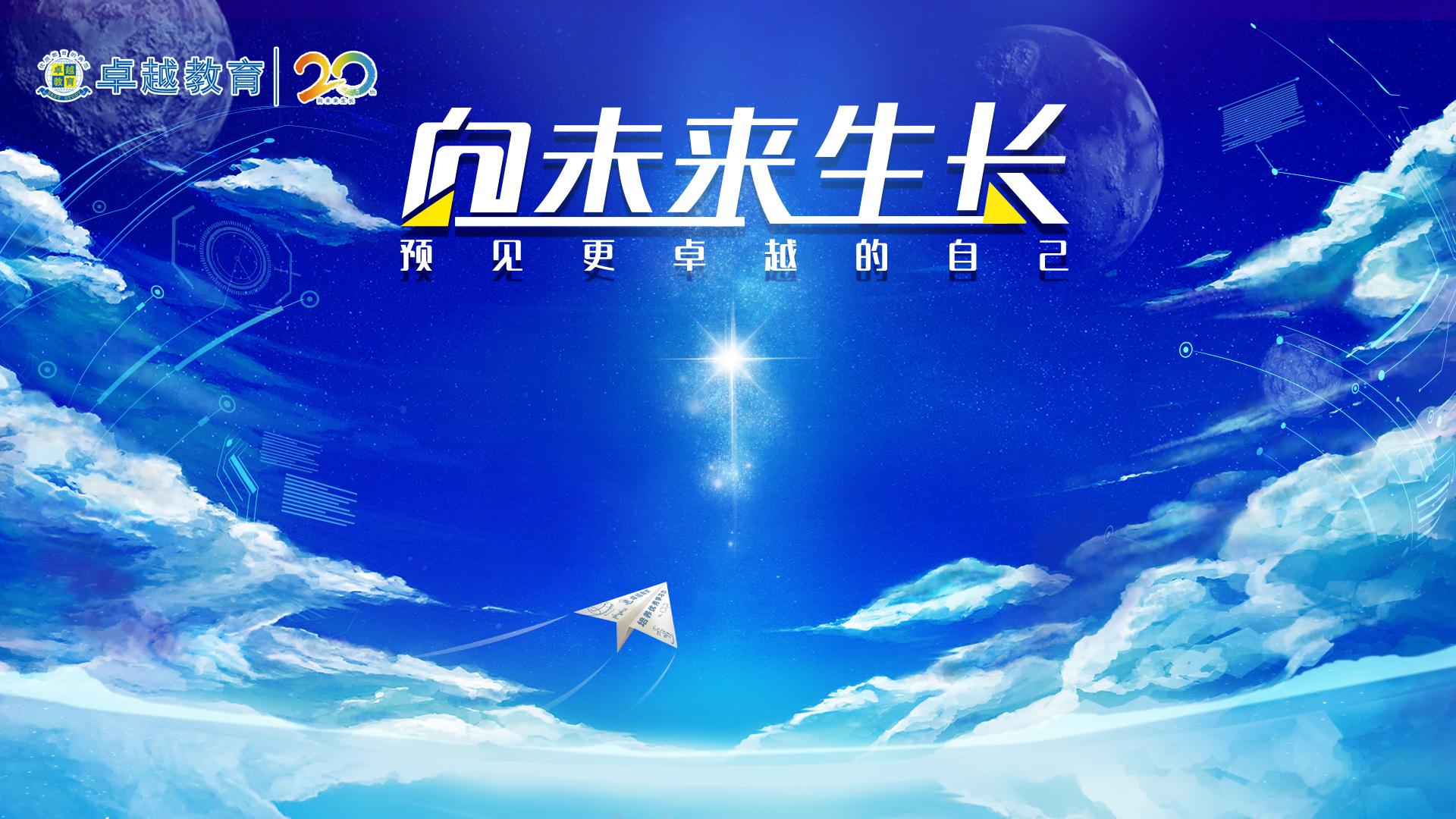 广州卓越教育培训中心宣讲会