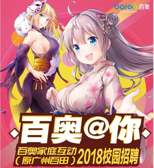 广州百田信息科技有限公司宣讲会