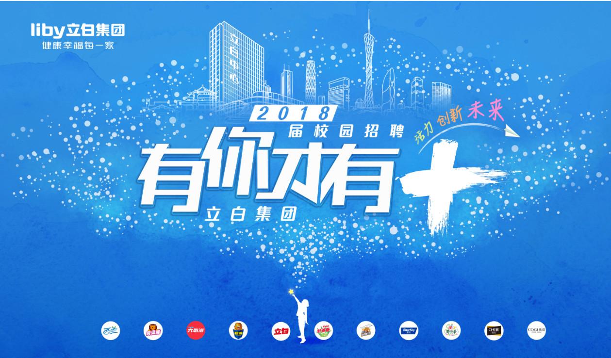 广州立白企业集团有限公司宣讲会