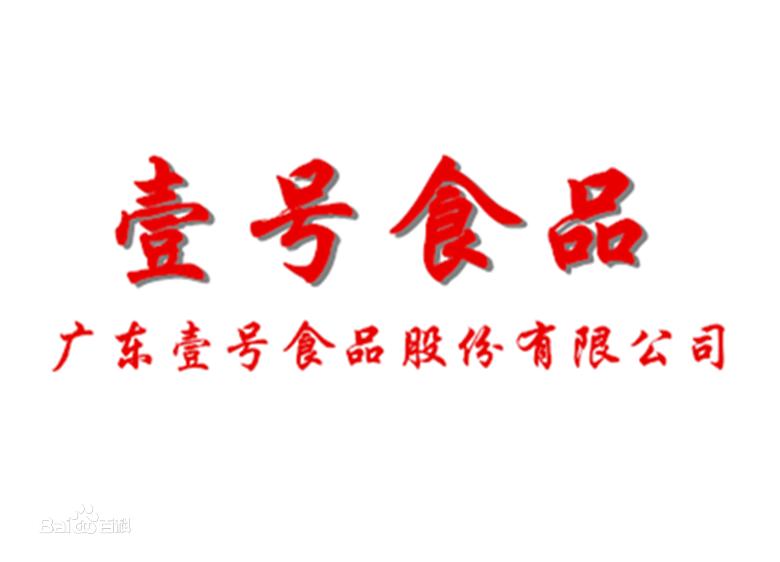 广东壹号食品股份有限公司宣讲会