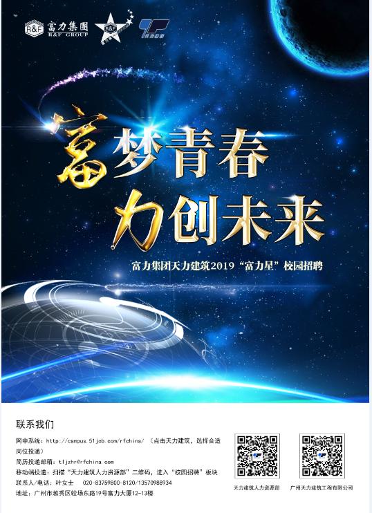 广州天力建筑工程有限公司宣讲会