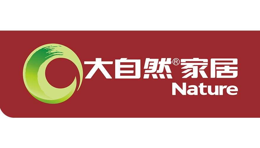 大自然家居(中国)有限公司2019届管培生招聘启事