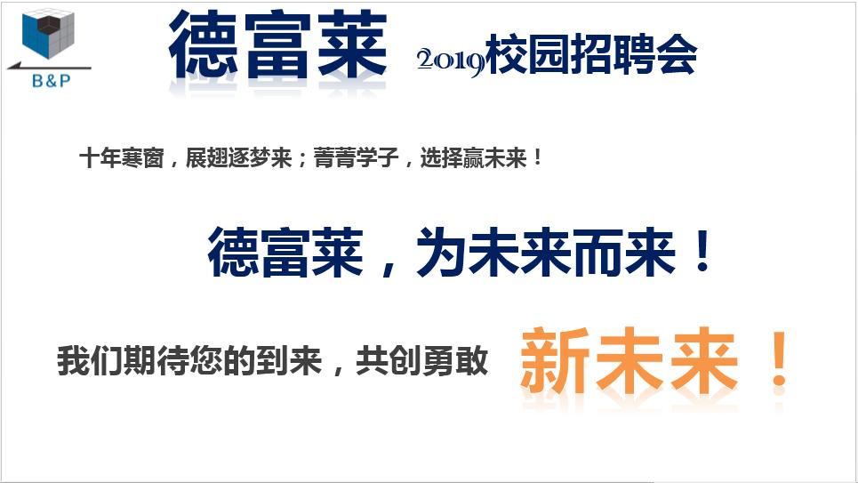 深圳市德富莱智能科技股份有限公司宣讲会