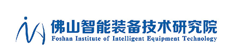 佛山智能装备技术研究院2019年暑期实习生宣讲会