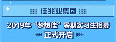佳兆业集团2019年暑期实习生宣讲会