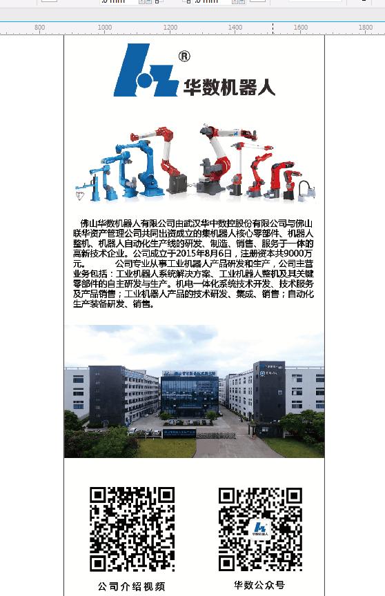 佛山华数机器人有限公司实习生宣讲会(2020届)