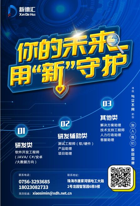 珠海市新德汇信息技术有限公司宣讲会