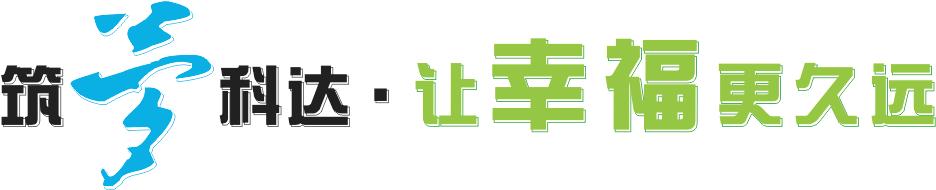 广东科达洁能股份有限公司宣讲会