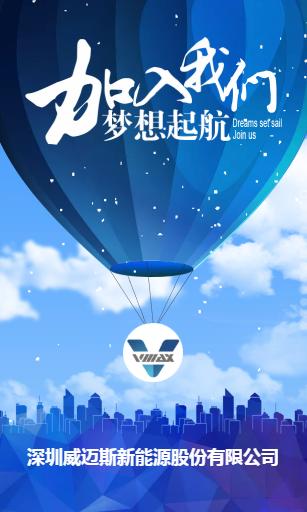 深圳威迈斯新能源股份有限公司宣讲会
