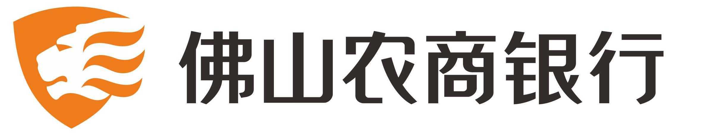 佛山农村商业银行股份有限公司宣讲会