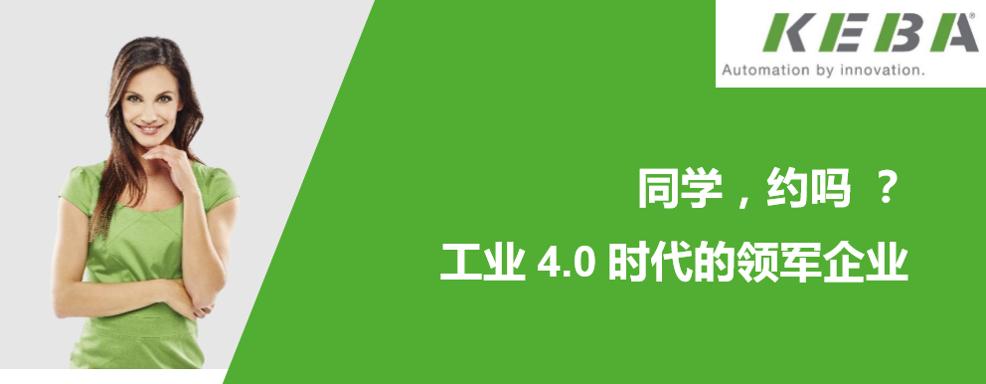科控工业自动化设备(上海)有限公司宣讲会