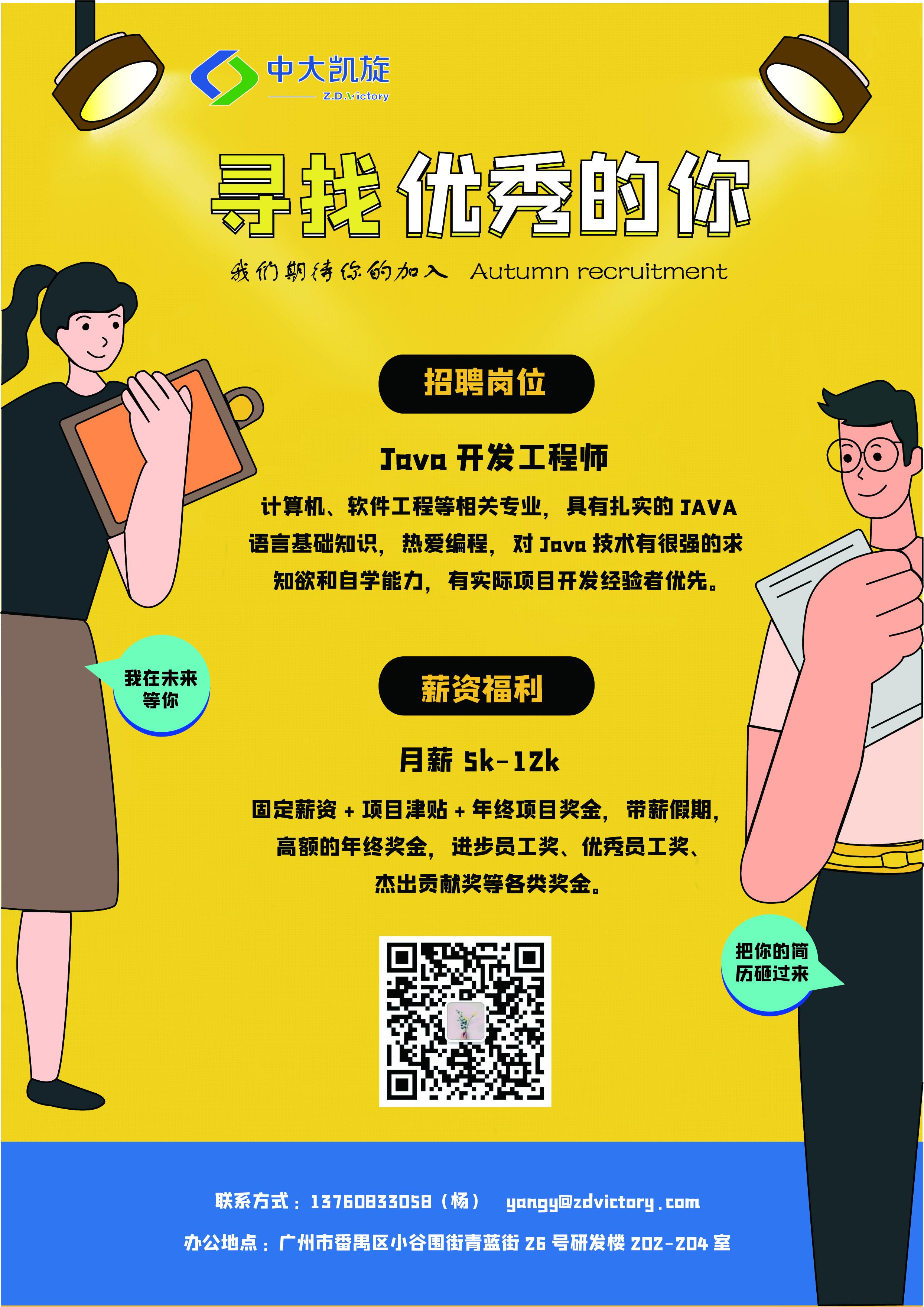 广州中大凯旋电子科技有限公司宣讲会