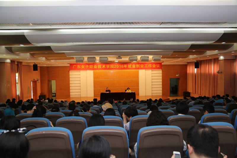 我校召开2016年就业创业工作会议