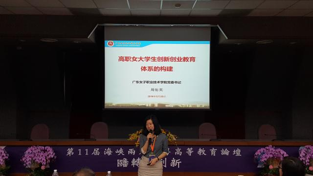 周佑英书记参加第十一届海峡两岸(粤台)高等教育论坛