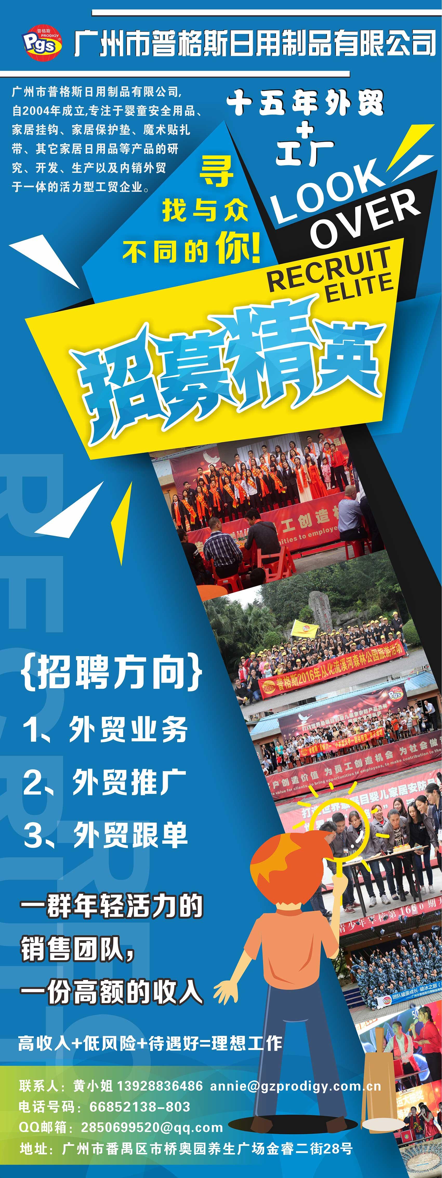 C110广州市普格斯日用制品有限公司宣讲会