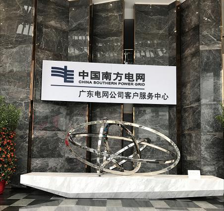 广东电网95598客服中心宣讲会