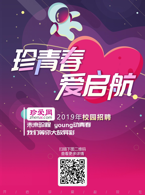 深圳市珍爱网信息技术有限公司宣讲会
