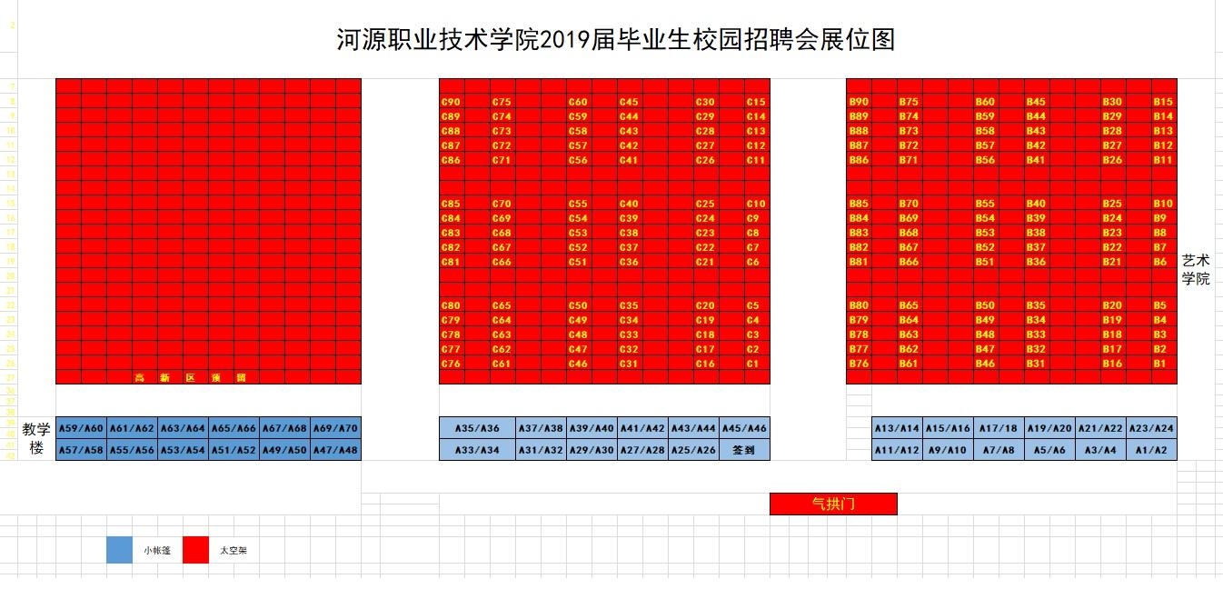 河源职业技术学院2019届毕业生校园招聘会 - 展位图