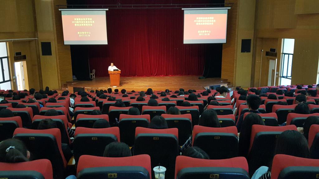 我校举行2018届毕业生就业动员暨就业形势报告会