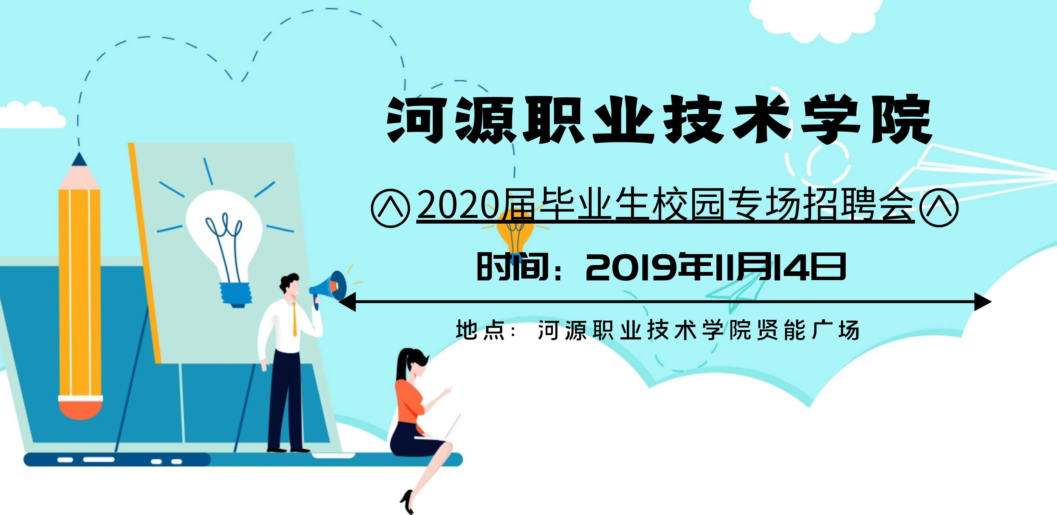 河源职业技术学院2020届毕业生校园招聘会公告