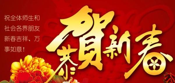祝全体师生及各界朋友新春吉祥,万事如意!