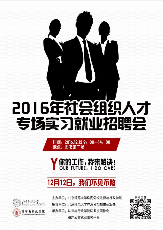 2016年社会组织人才专场实习就业招聘会