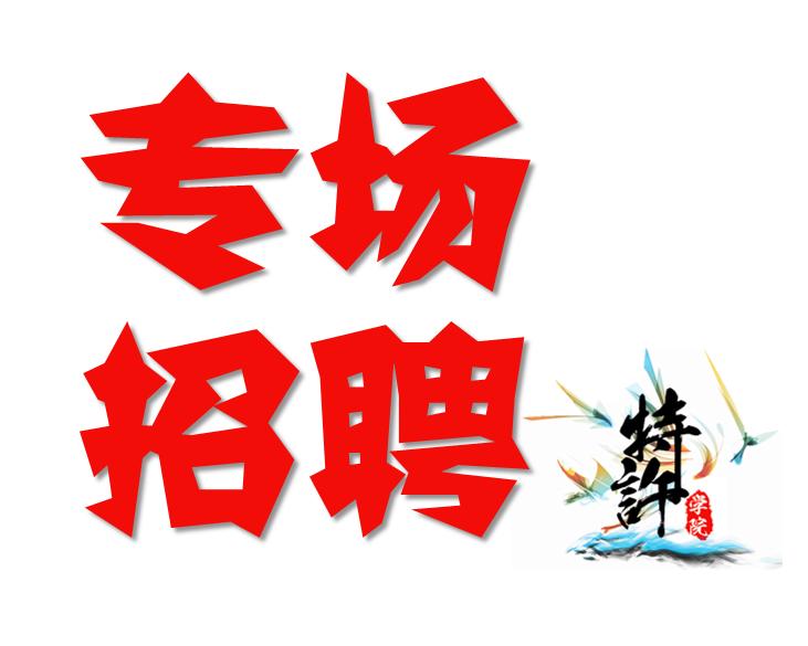 珠海市鸿生教育公司校园宣讲会