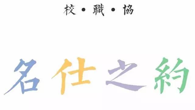 名仕之约(李威)—世界记忆大师李威与你面对面