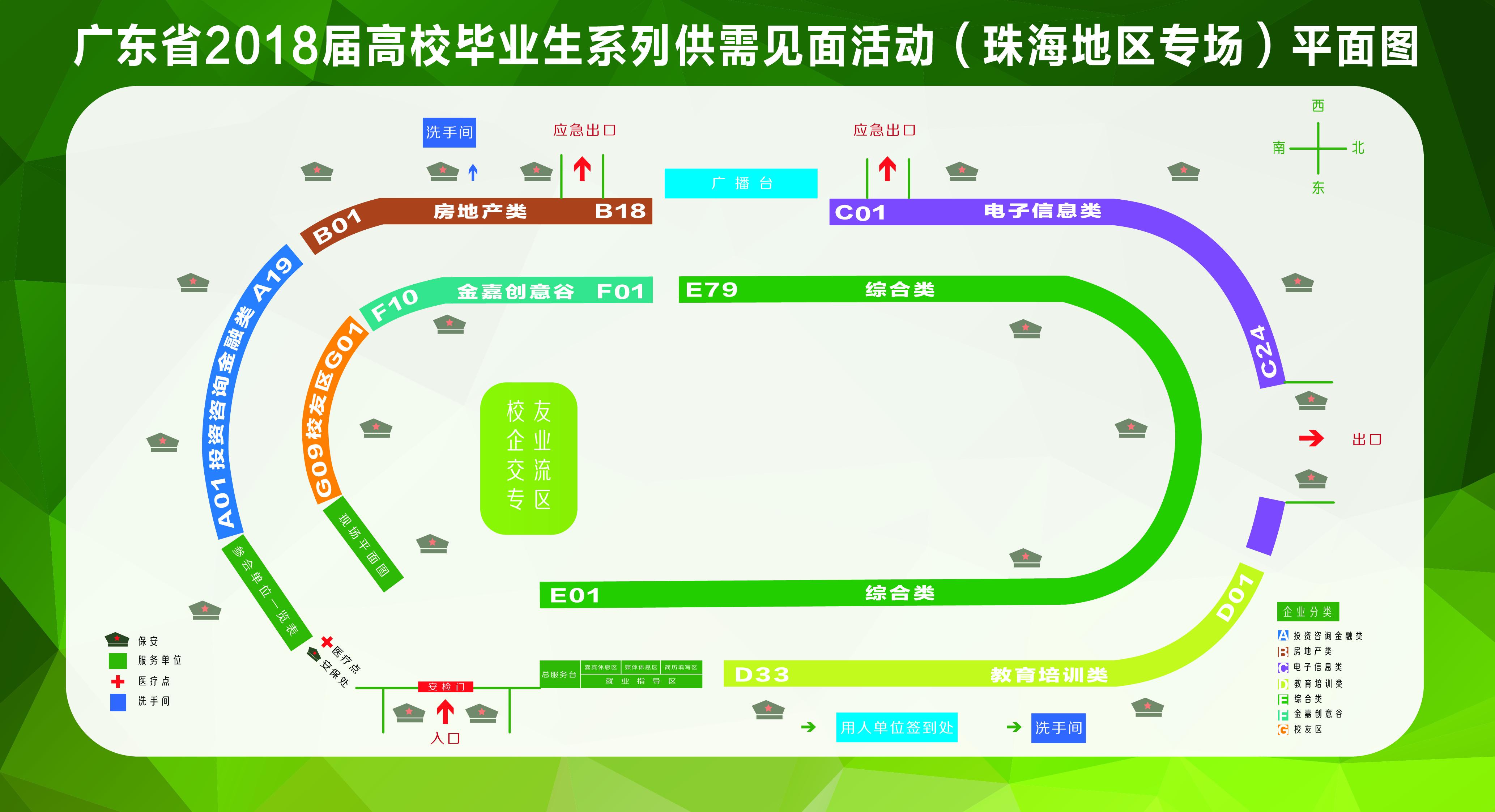 广东省2018届高校毕业生系列供需见面活动(珠海地区专场) - 展位图