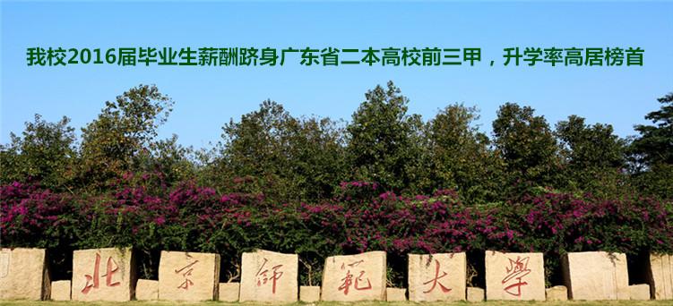 我校2016届毕业生薪酬跻身广东省二本高校前三甲,升学率高居榜首