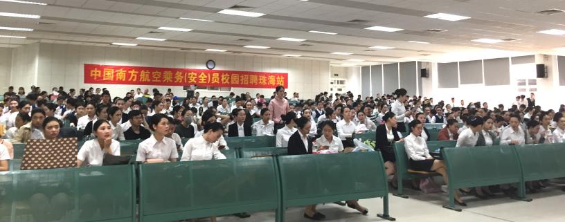 中国南方航空乘务(安全)员校园招聘珠海站在我校成功举办