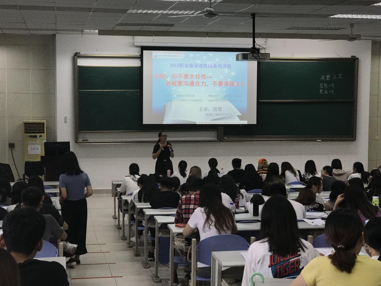 我校开展2018职业指导及创业指导培训进校园专项活动