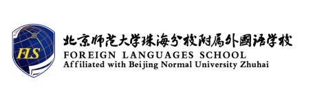 北京师范大学珠海分校附属外国语学校招聘简章