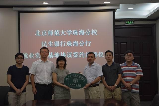 我校与中国民生银行股份有限公司珠海分行签署就业实习基地合作协议