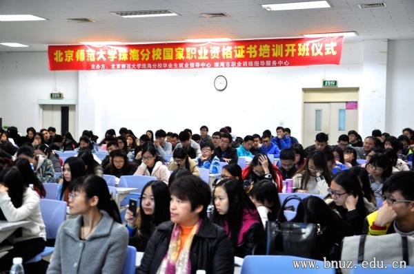 我校举办国家职业资格证书培训开班仪式