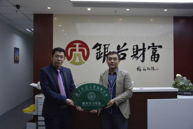 我校与银谷财富(北京)投资管理有限公司珠海分公司签署就业实习基地合作协议