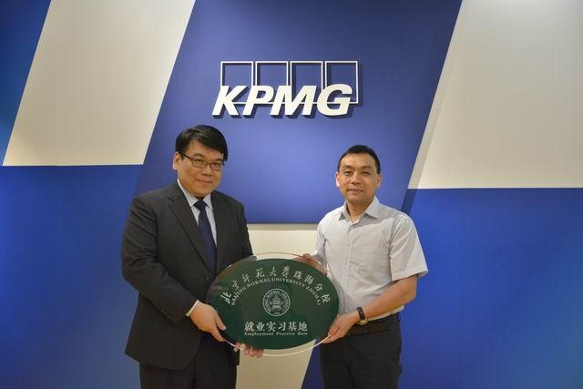 我校与毕马威全球商务服务(广东)有限公司签署就业实习基地合作协议