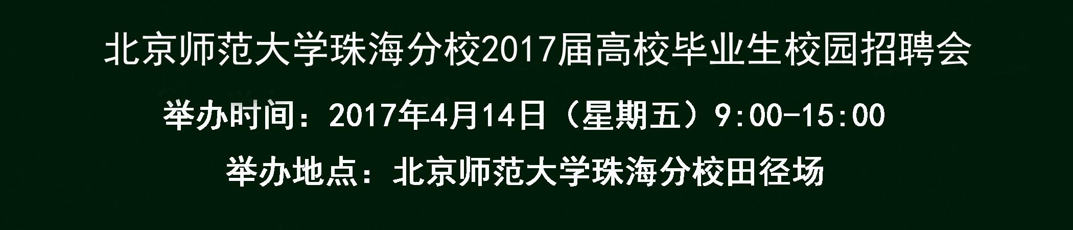 北京师范大学珠海分校2017届高校毕业生校园招聘会邀请函