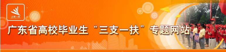 """广东省高校毕业生""""三支一扶""""专题网站"""