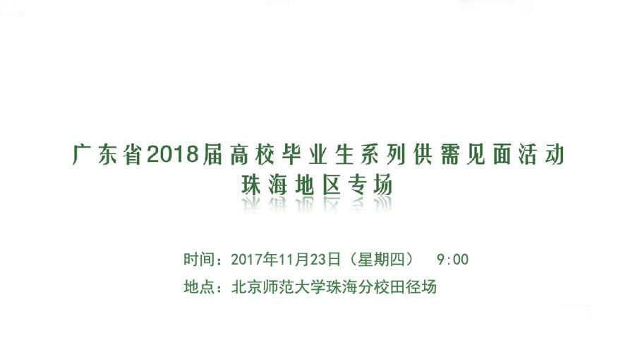 广东省2018届高校毕业生系列供需见面活动(珠海地区专场)邀请函