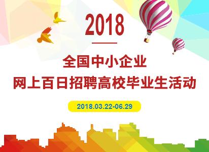 2018全国中小企业网上百日招聘高校毕业生活动