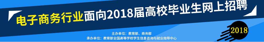 电子商务行业面向2018届高校毕业生网上招聘活动